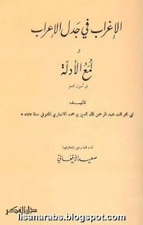 كتاب أسرار العربية لابن الأنباري pdf