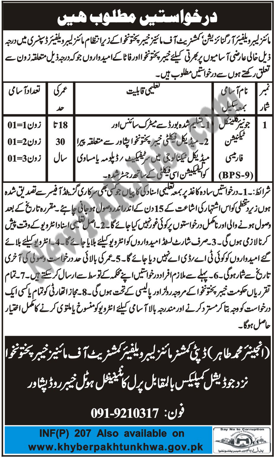 New Jobs in KPK,FATA in Mines Labor Welfare Organization Sunday Newspaper Advertisements