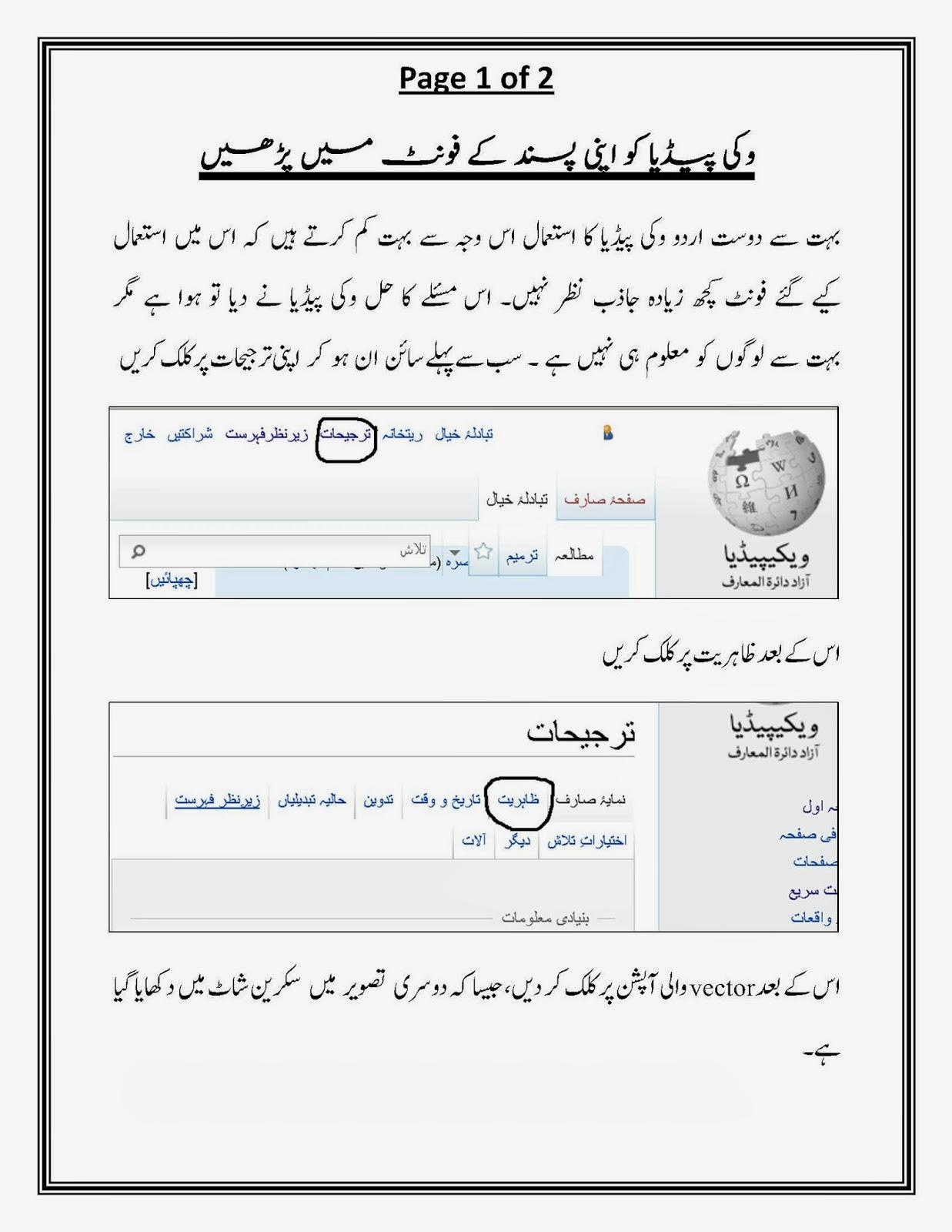 Jameel Noori Nastaleeq Font For Website - livinstealth