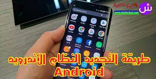 طريقة التجديد النظام الأندرويد Android