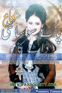 Shuaa Digest February 2016 Read Online