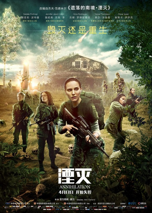 Annihilation A Fresh But Imperfect Take On The Alien Invasion Genre