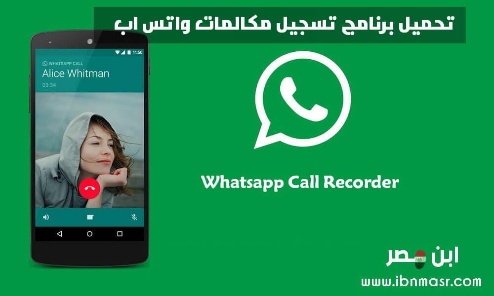 تحميل برنامج تسجيل مكالمات واتس اب Real Call Recorder مجانا