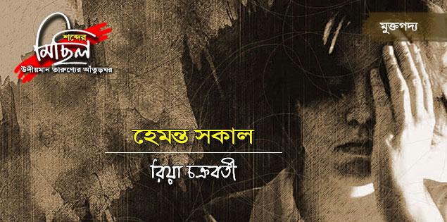 হেমন্ত সকাল
