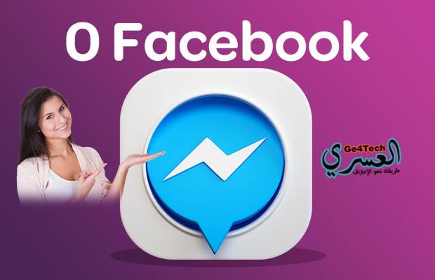 تعرف على الطريقة الصحيحة لتشغيل خدمة 0 فيس بوك على إنوي !