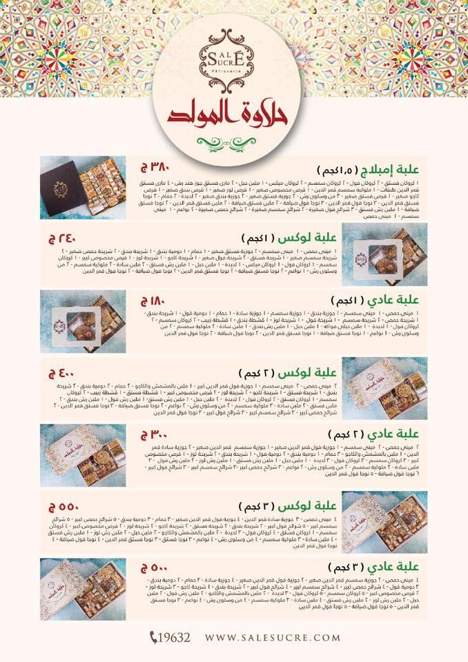 اسعار علب حلاوة المولد 2018 من ساليه سوكريه