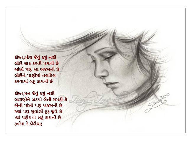 दोस्त,हर्दय जेवुं कशुं नथी Gujarati Kavita By Naresh K. Dodia