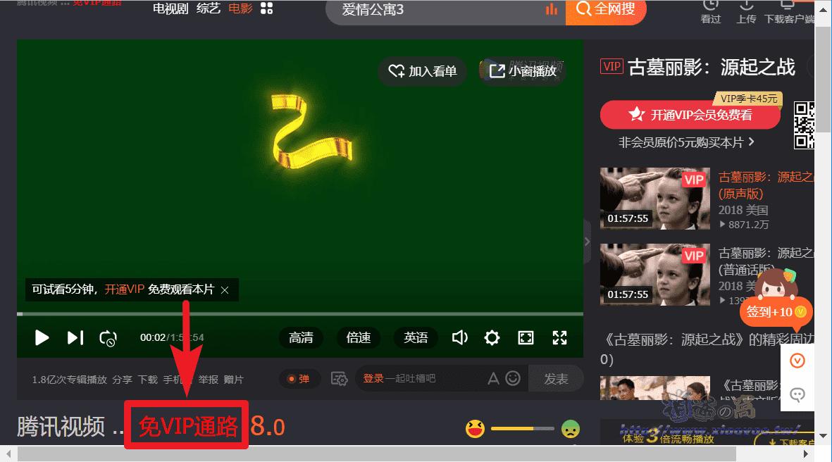 破解 騰訊 vip