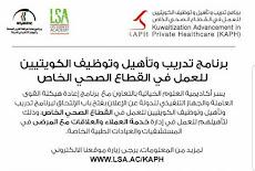تدريب وتاهيل وتوظيف للكويتين للعمل القطاع الصحي و توظيف للعمل في وزارة التربية لمختلف الجنسيات