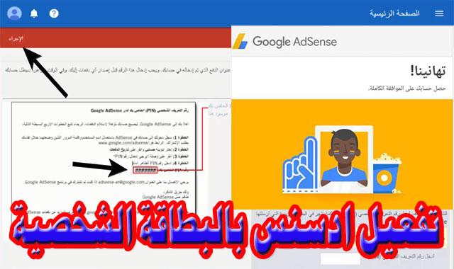 الشرح الكامل لتفعيل جوجل ادسنس بالبطاقة الشخصية وبدون بن كود واستلام ارباح ادسنس