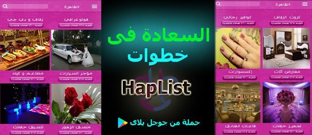 تطبيق  HapList الزواج فى خطوات
