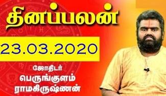 Raasi Palan 23-03-2020 | Dhina Palan | Astrology | Tamil Horoscope
