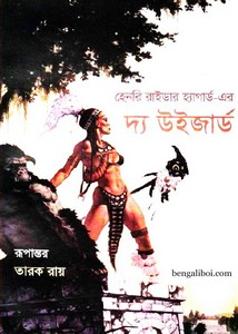 The Wizard Bangla Anubad Book