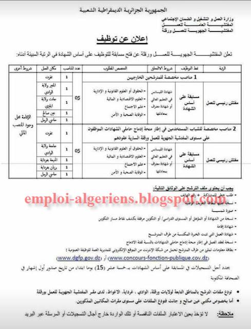 اعلان توظيف بالمفتشية الجهوية للعمل ورقلة في عدة ولايات نوفمبر 2016