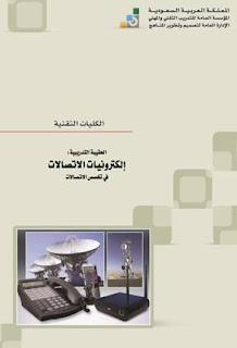 الكترونيات الاتصالات pdf