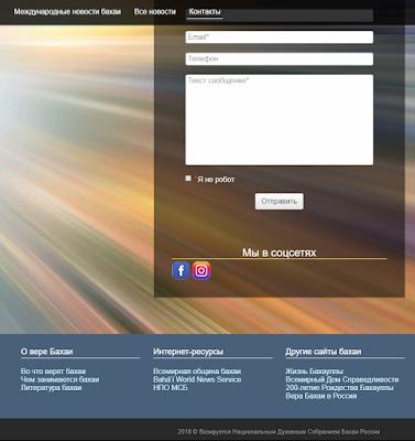 фрагмент сайта бахаи со значком ФБ