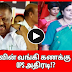 AIADMK's bank account  OPS Action !? | TAMIL TODAY CHANNEL