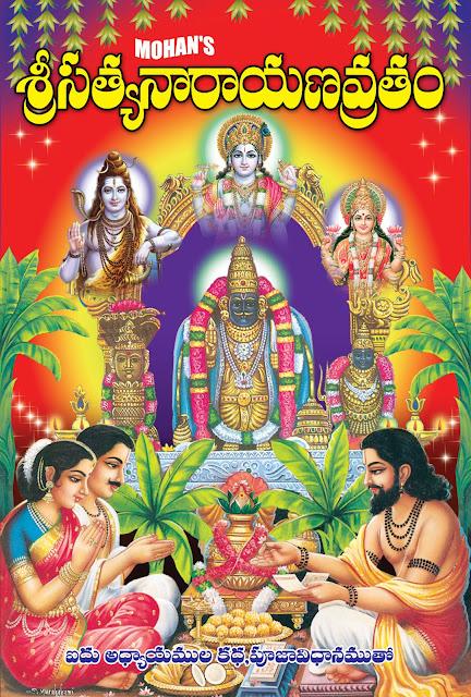 సత్యనారాయణవ్రతం | Satyanarayana Vratam | GRANTHANIDHI | MOHANPUBLICATIONS | bhaktipustakalu