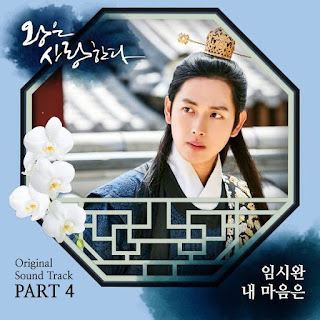 Lirik Lagu Siwan - My Heart Lyrics
