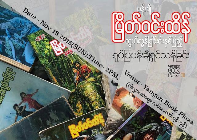 ရုပ္ျပပန္းခ်ီ ရွင္သန္ျခင္းအမည္ျဖင့္ ၿမိတ္၀င္းထိန္ ကြယ္လြန္ျခင္း ငါးႏွစ္ျပည့္ Yangon Book Plaza ျပဳလုပ္မယ္