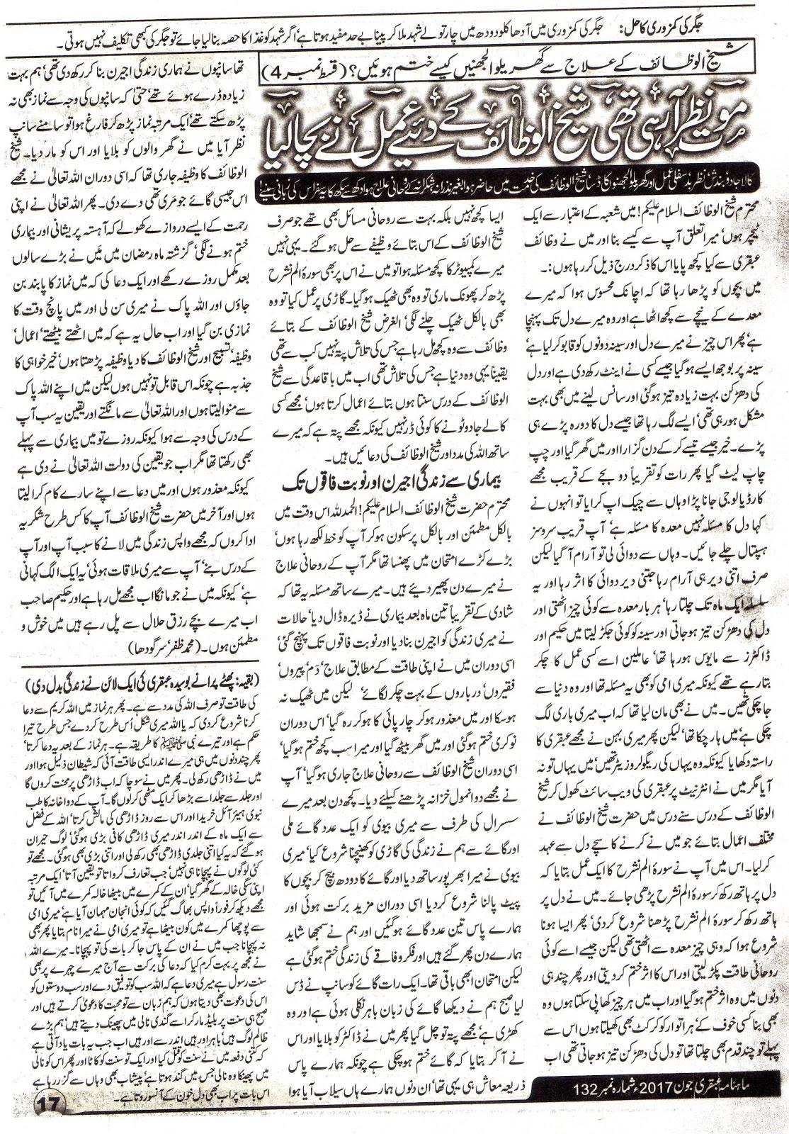 Page 17 Ubqari Magazine June 2017