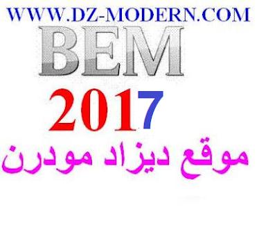 نتائج كشف نقاط امتحانات شهادة التعليم المتوسط 2017 الجزائر results bem 2017 algeria