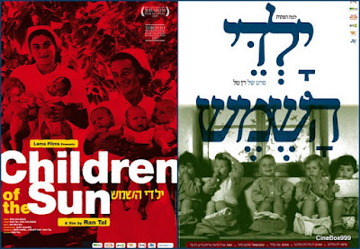 Yaldey Hashemesh / Children of the Sun. 2007.