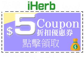 iHerb折扣優惠碼5美元