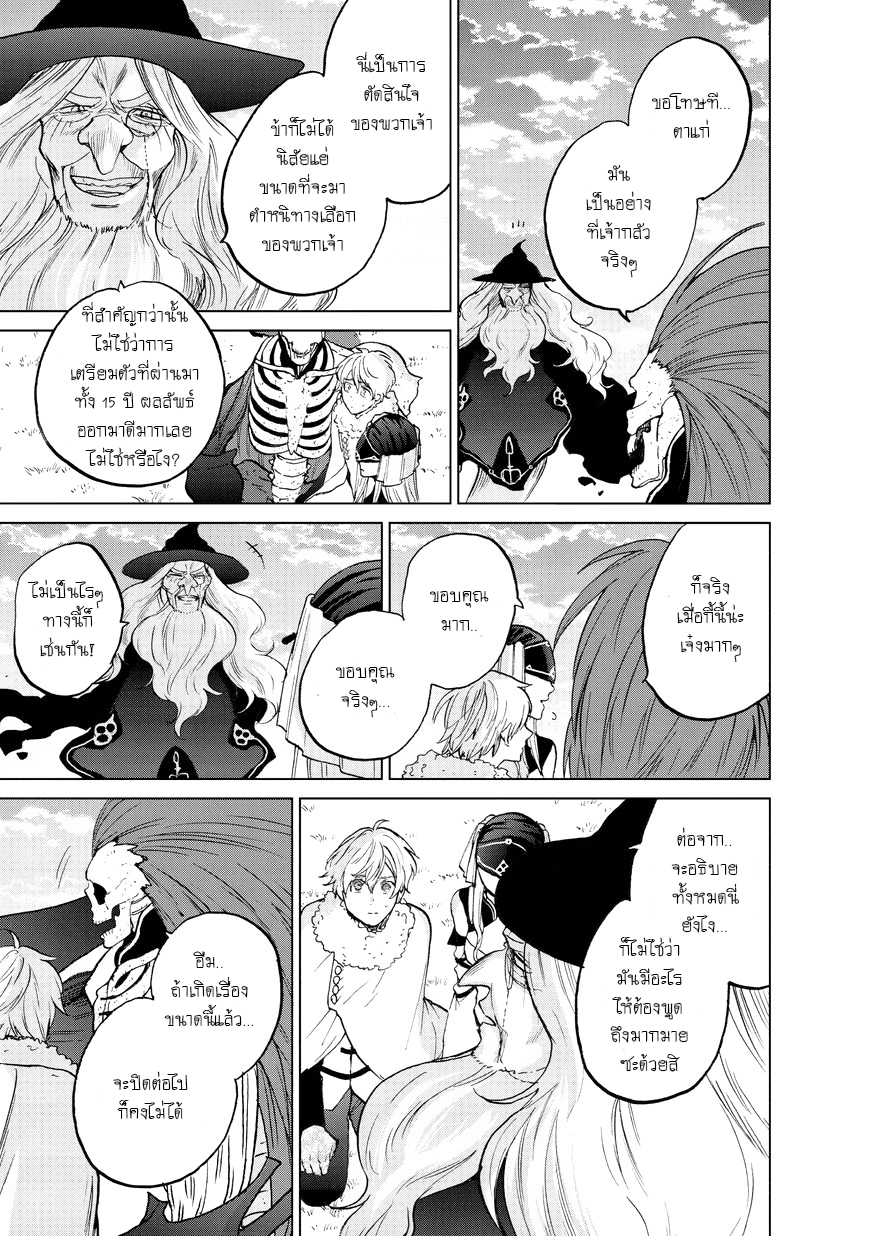 อ่านการ์ตูน Saihate no Paladin ตอนที่ 8 หน้าที่ 10