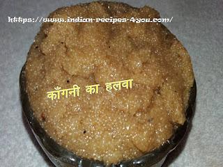 https://www.indian-recipes-4you.com/2018/06/kangni-ka-halwa-recipe.html