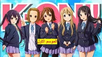 K-ON S01 مجمع مشاهدة وتحميل جميع حلقات الموسيقى الهادئة الموسم الاول من الحلقة 01 الى 13