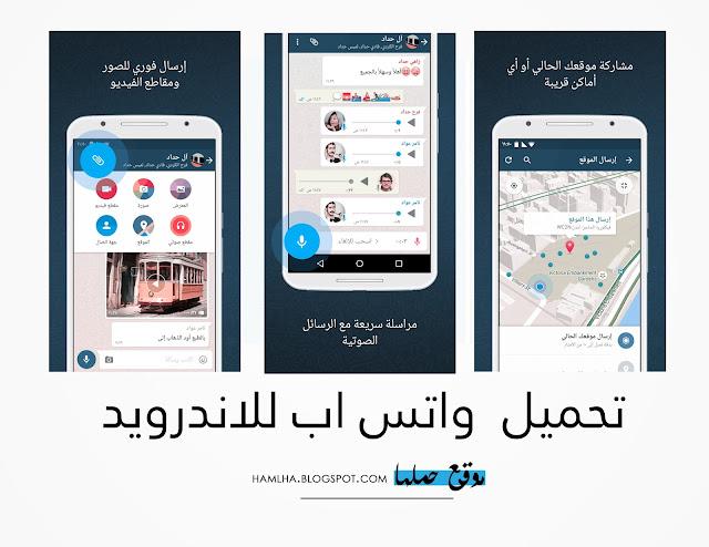 تحميل واتس اب لجميع الأجهزة أخر تحديث مجاناً WhatsApp - موقع حملها