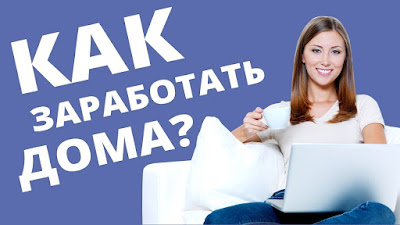 как заработать дома в интернете,проверенные способы заработка,от 500 рублей,1000 ,