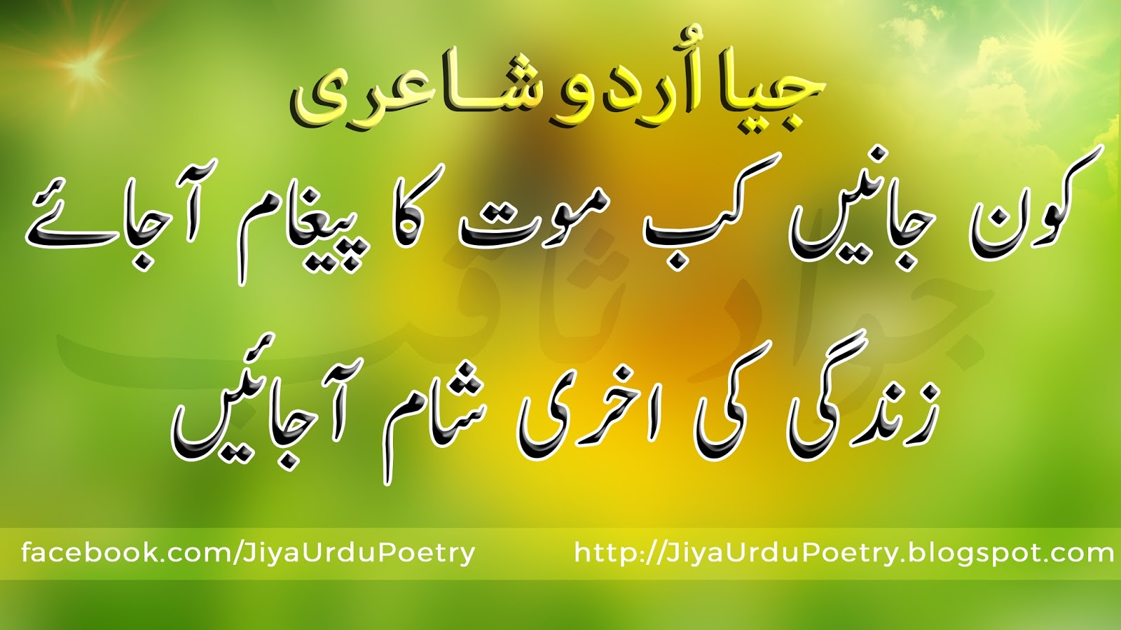 Reall Poetry