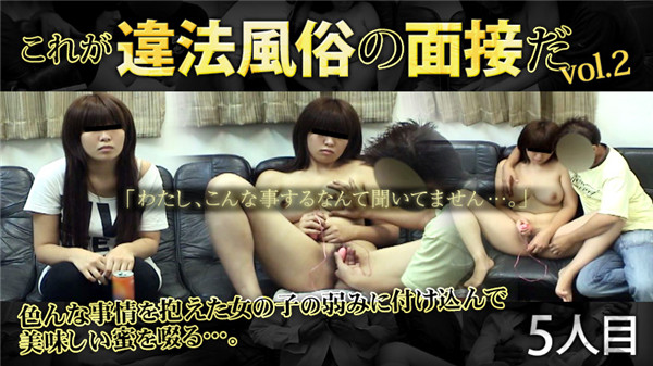 UNCENSORED XXX-AV 22858 これが違法風俗の面接だ vol.2 part5, AV uncensored