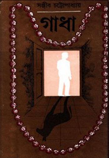 sanjib chattopadhyay books pdf free