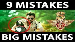 9 MISTAKES – Singam S3 Teaser – Suriya, Anushka Shetty, Shruti Haasan