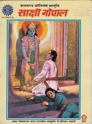 Amar Chitra Katha (comicsmyblogspot.com)