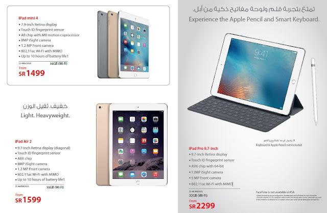 اسعار الايباد Apple iPad فى عروض مكتبة جرير اليوم