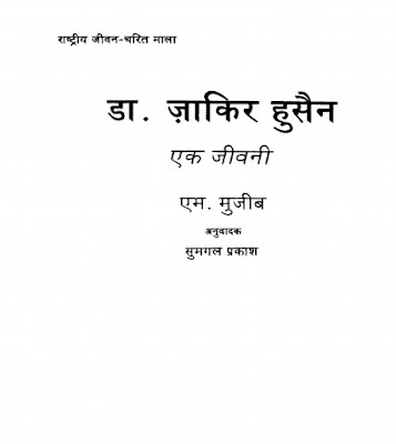 dr-zakir-hussain-m-mujeeb-डॉ.-ज़ाकिर-हुसैन-एम.-मुजीब