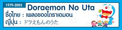 http://baiduchan-thaisub.blogspot.com/2016/05/doraemon-no-uta.html