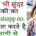 WhatsFriend: Se Kaisi Bi Ladki Ka Number Lakar Whatsapp Par Chat Kare