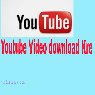 Youtube Video Download kaise kre without any app