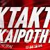 Σεισμός στην Αθήνα:Συγκαλείται άμεσα Επιτροπή Εκτίμησης Σεισμικού Κινδύνου!!!