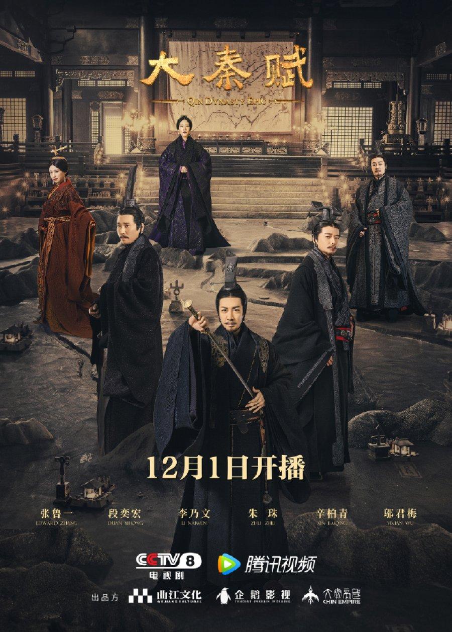 Đại Tần Đế Quốc 4 - The Qin Empire 4 (2020)