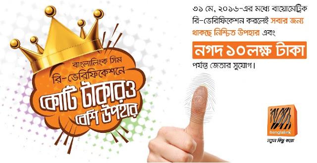 banglalinlk+sim+re-verify+and+win+1core+tk, বায়োমেট্রিক অফার