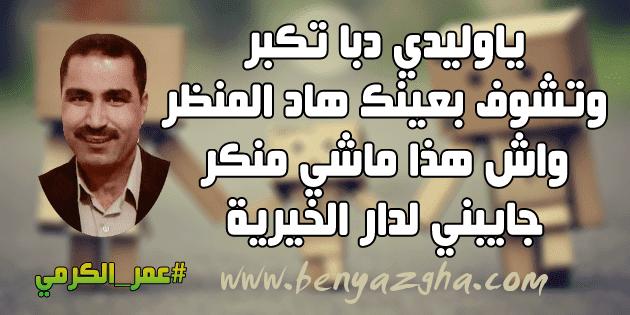 قصيدة مؤثرة بعنوان با الحنين مانسيناك - عمر الكرمي