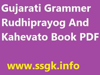 Gujarati Grammer Rudhiprayog And Kahevato Book PDF