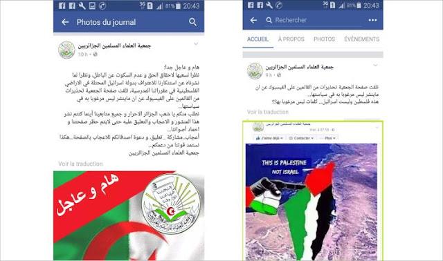 فيسبوك يحذر جمعية علماء الجزائر بسبب إسرائيل