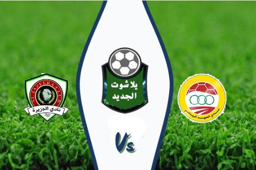 نتيجة مباراة العهد والجزيرة بتاريخ 01-10-2019 كأس الإتحاد الآسيوي